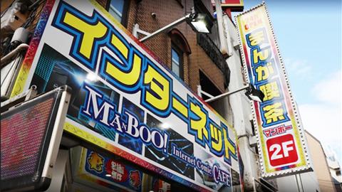 漫画 喫茶 マンボー 横浜